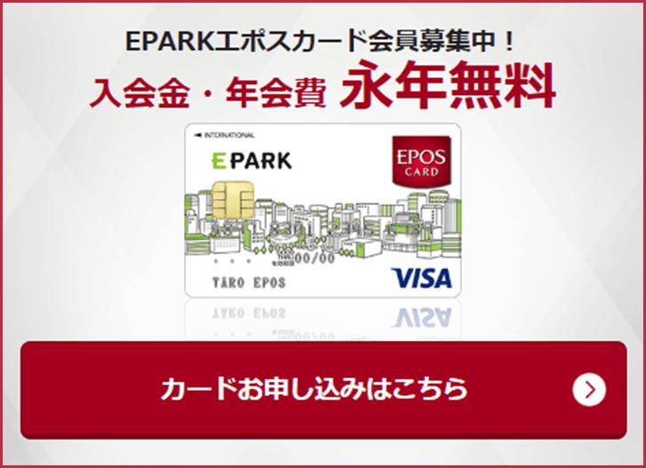エポスカード申込ご案内画面