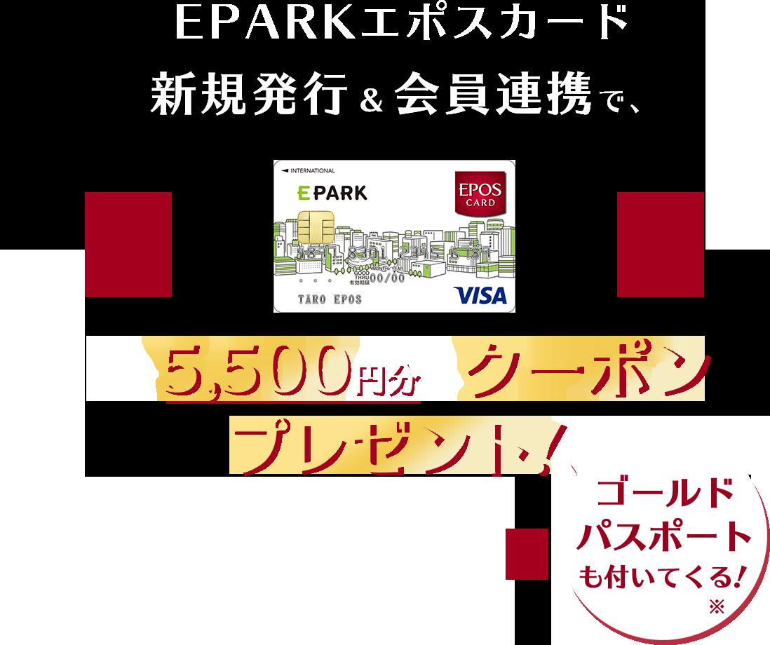 EPARKエポスカード新規発行&会員連携で、最大5,500円分のクーポンプレゼント!